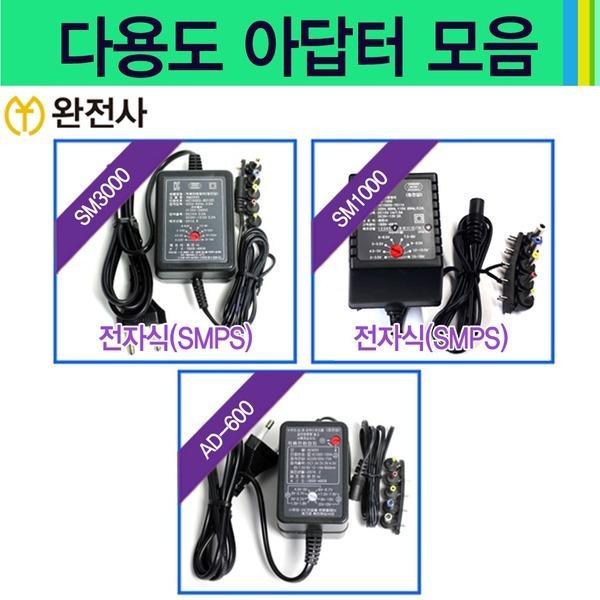 정전압SMPS전자식 멀티다용도아답터SM1000/3000어댑터