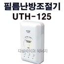 UTH-125 무센서타입  온도조절기 타업체 AS가능