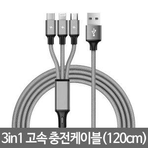 충전기 충전케이블 고속 멀티 3in1/LG V40 V35 V30 G7