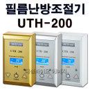 UTH-200 화이트 센서포함  온도조절기 타업체 AS가능