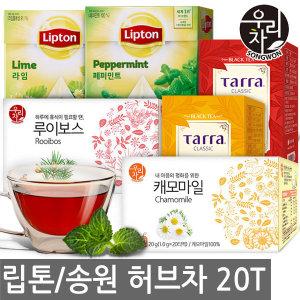 송원 허브차 20T/캐모마일/립톤/페퍼민트/녹차