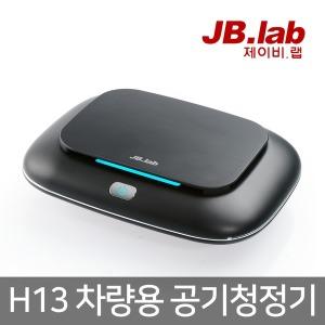 차량용 공기청정기 애니케어 헤파필터 H13 한정특가