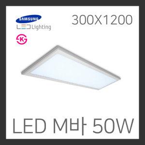 바롬 LED 매입형 M바 타입 300X1200 50W 주광색