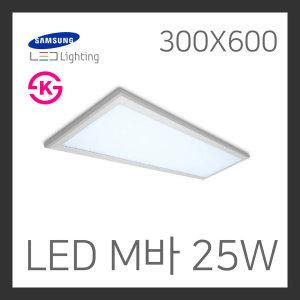 바롬 LED 매입형 M바 타입 300X600 25W 주광색