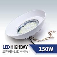고천장용 LED투광등 150W/ 공장등 갓포함 /HB-150W