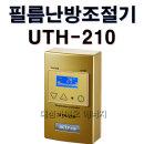 UTH-210 골드 센서포함 온도절기기 타업체 AS가능