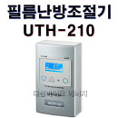 UTH-210 실버 센서포함 온도절기기 타업체 AS가능