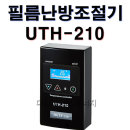 UTH-210 블랙 센서포함 온도절기기 타업체 AS가능