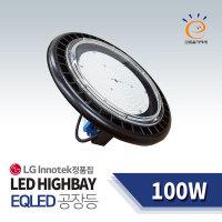 고천장용 LED 공장등 투광등 / EQLED공장등_100W