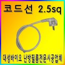 파워코드선 2.5sq 난방필름 타업체 AS가능 상담환영