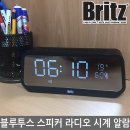 LED 탁상시계 알람 블루투스 스피커 라디오 BA-MS10