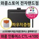 와콤 CTL-4100 와콤타블렛/6시당일발송/전자랜드점