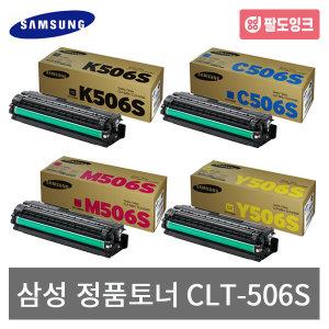 삼성 정품 CLT-K506S C506S M506S Y506S CLP680 토너