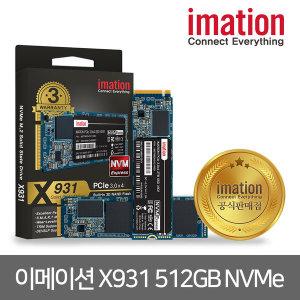{공식대리점} X931 512GB NVMe M.2 2280 SSD 하드