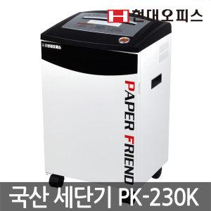 국산문서세단기 PK-230K 저소음 파쇄기 세절기 분쇄기