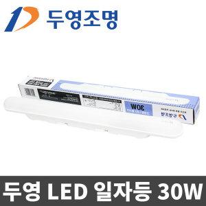 두영 LED 일자등 30w 등기구 조명 형광등 방등 led등