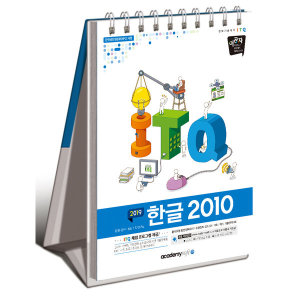 이공자 ITQ한글 2010(스프링) (2019)  아카데미소프트   KIE 기획연구실
