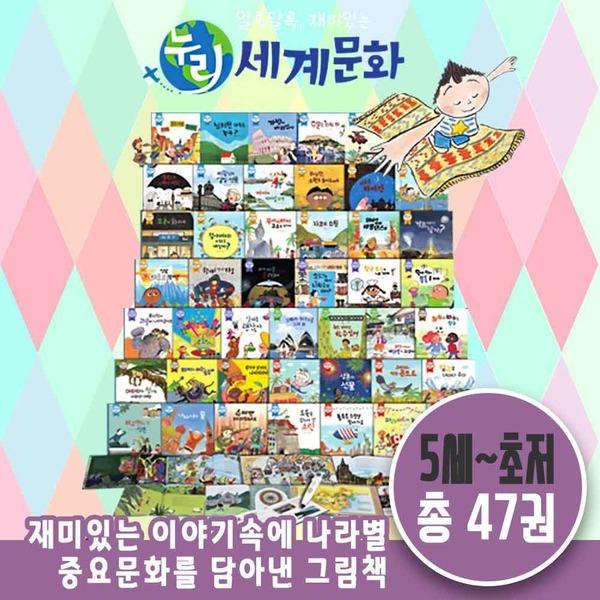 (정품) 누리 세계문화 | 전 47권 | 최신간 | 누리북스 | 빠른발송 | 미개봉새책