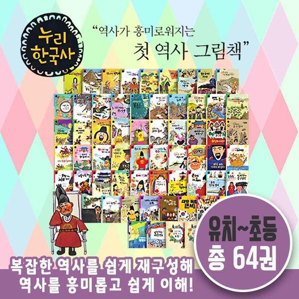 (정품) 누리 한국사 | 전 64종 | 최신간 | 누리북스 | 빠른발송 | 새책