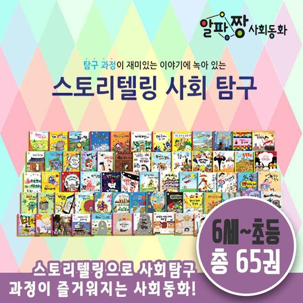 (정품) 알파짱 사회동화 | 전 65권 | 최신간 | 누리북스 | 빠른발송 | 새책