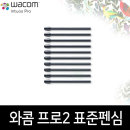 와콤 신티크16 DTK-1660 전용펜심/프로2 표준펜심/