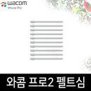 와콤 신티크16 DTK-1660 전용펜심/프로2 펠트심