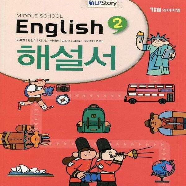 2019년- YBM 와이비엠 중학교 중학영어 2 해설서 (자습서) 중등 (박준언 중2용)