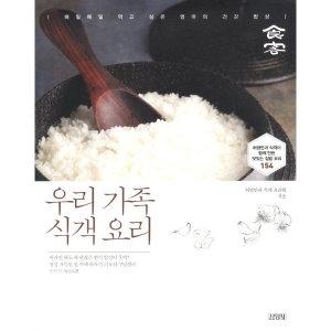 우리 가족 식객 요리  김영사   허영만  권순애  매일매일 먹고 싶은 엄마의 건강