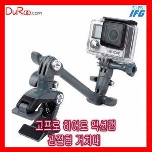 IFG The Jam 뮤직 마운트 고프로 액션캠 관절형거치대