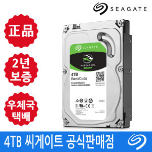 바라쿠다 5400RPM 256MB ST4000DM004 4TB 正品