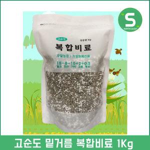 텃밭용 복합비료 소포장 1kg 특가판매 밑거름용 3~5평