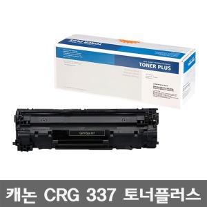 토너플러스 캐논 CRG-337  MF217W MF212W MF215 MF211