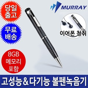 머레이 PV-2000 고성능 볼펜 녹음기 펜녹음기 / 8GB