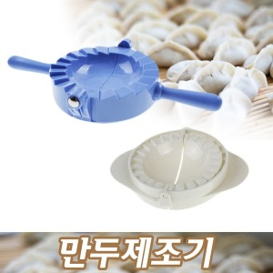 만두제조기 만두기계 만두접기 만두만들기 만두틀