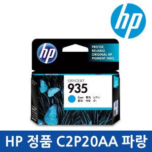 HP정품 C2P20AA NO.935 파랑 오피스젯 6230 6830 잉크