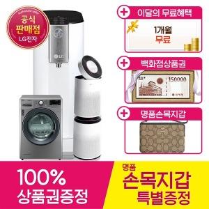 LG 정수기 무료혜택+상품권15만+명품손목지갑