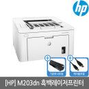 HP M203dn 레이저프린터 토너포함/흑백/유선/KH