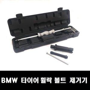BMW 타이어 휠락 볼트 제거기 락볼트 리무버 핀제거기