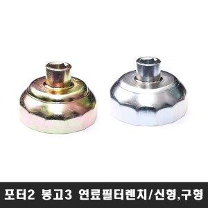 D-903/904 포터2 봉고3 연료필터렌치 신형/구형
