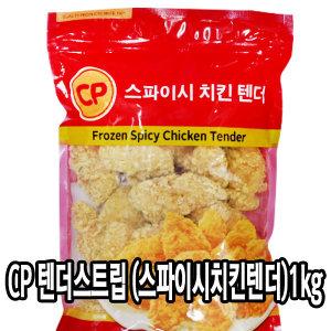 다인 치킨텐더 1kg/CP 스틱/치킨스트립/ 순살치킨