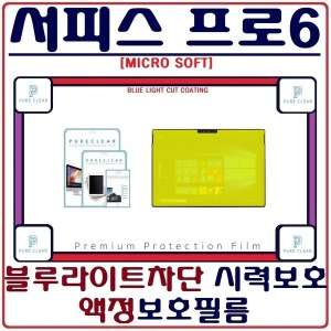 서피스 프로6 액정보호필름 블루라이트차단 시력보호