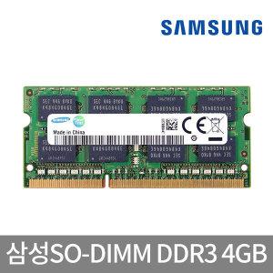 삼성 노트북 램 DDR3 4GB PC3L-12800 메모리