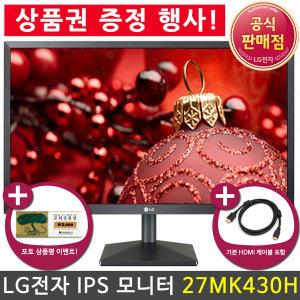 LG전자 27MK430H IPS 68cm LED LG모니터 /상품권행사