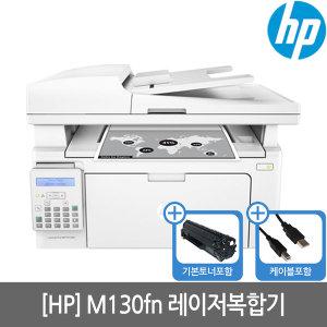 HP M130fn 흑백레이저복합기 토너포함/팩스가능/KH