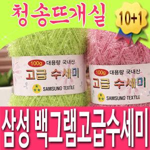 삼성 백그램 고급수세미 수세미실 (10+1) 털실 뜨개실