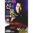 신웅 골든베스트 100곡 SD카드 효도라디오 mp3 노래칩