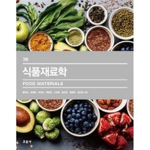 식품재료학 (제3판 개정판)