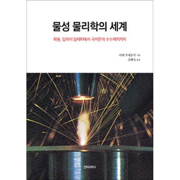 물성물리학의 세계 : 파동  입자의 딜레마에서 극저온의 수수께끼까지(개정판)