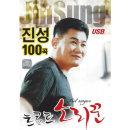진성 트로트 소리꾼 100곡 SD카드 효도라디오 mp3노래