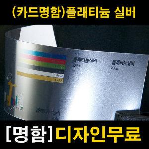 (카드명함)플래티늄 실버(86x54)200매-단면(귀도리)